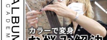 【助けてきぬさん!】変身企画#1(衣川)
