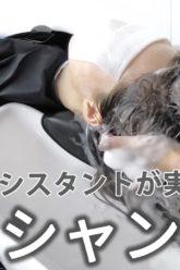 【基礎】シャンプー