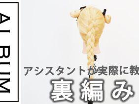 【基礎】アレンジ_裏編み