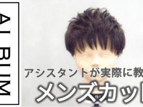 【基礎】カット_メンズ