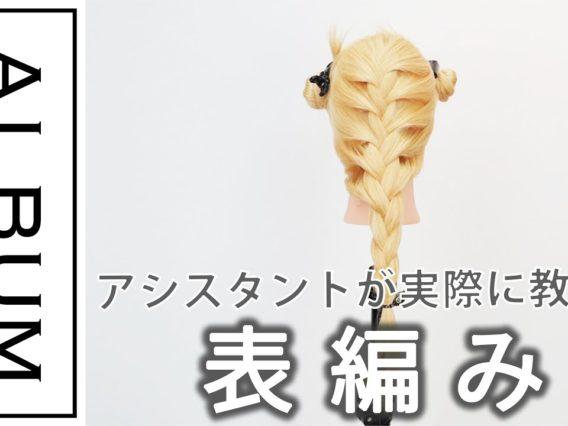 【基礎】アレンジ_表編み