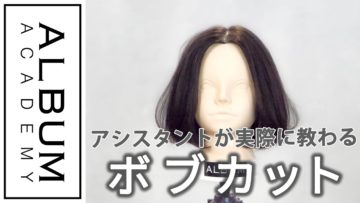 【基礎】カット_ボブ