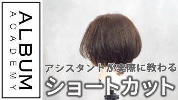 【基礎】カット_ショート