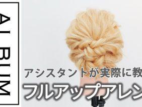 【基礎】アレンジ_フルアップアレンジ