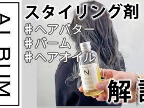 【スタイリング】ウェーブ_ヘアバター/バーム/ヘアオイル_三つのスタイリング(衣川)