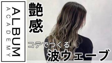 【スタイリング】ウェーブ_ハイライトグラデーション(桑原)