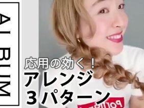 【アレンジ】ダウンスタイル_ウェーブ巻き/三つ編み/フィッシュボーンの崩し方解説(城田)
