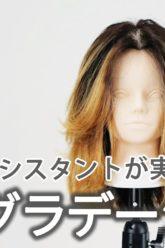 【基礎】カラー_グラデーション
