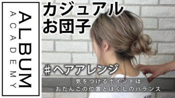 【アレンジ】ハーフアップ_カジュアル(衣川)