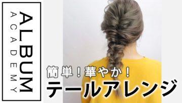 【アレンジ】ダウンスタイル_ぶきっちょさんでもできるテールアレンジ(衣川)