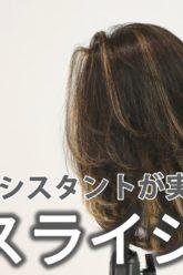 【基礎】カラー_スライシング