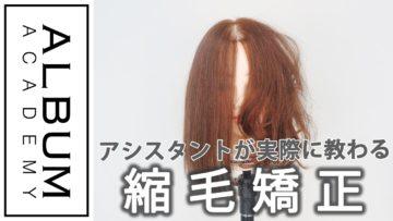 【基礎】縮毛矯正