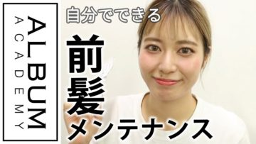 【カット】バング_セルフ前髪カット!オン眉バングの解説(NATSUMI)