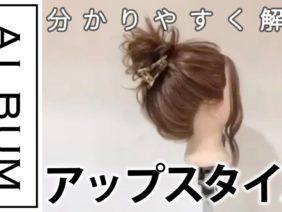 【アレンジ】アップスタイル_実はこんなやり方もある!アレンジヘア3選(北川)