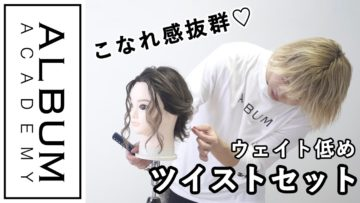 【ALBUMパーフェクトガイド】ウエイト低めのツイストセット(衣川)