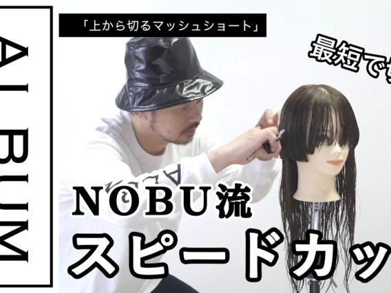 【ALBUMパーフェクトガイド】上から切るマッシュショート(NOBU)