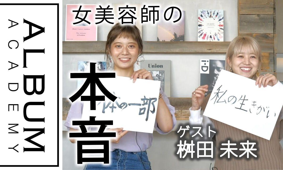 なつこの部屋【ゲスト/ALBUM桝田みらい】後編