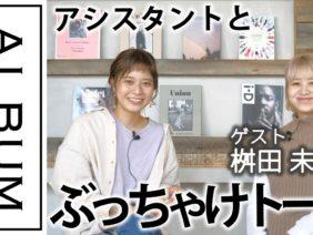 【ALBUMパーフェクトガイド】顔まわりだけピンパーマ(NATSUMI)