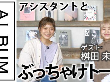 なつこの部屋【ゲスト/ALBUM桝田みらい】前編