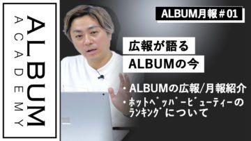 【ALBUM月報】2020年7月度編 #1(東)