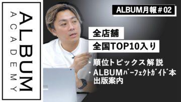 【ALBUM月報】2020年7月度編 #2(東)