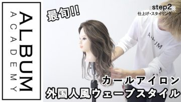 【ALBUMパーフェクトガイド】カールアイロンで仕上げる 最旬! 外国人風ウエーブスタイル(衣川)