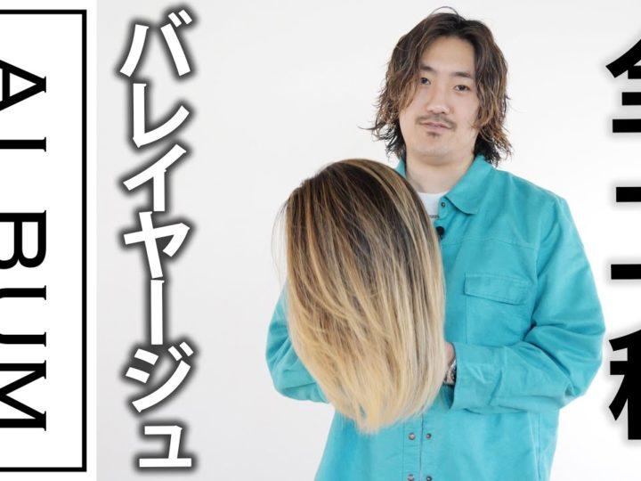 【TAIKIのCOLOR LAB】比率で変えるバレーヤージュ(桑原)