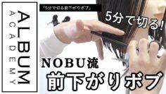 【ALBUMパーフェクトガイド】5分で切る前下がりボブ(NOBU)