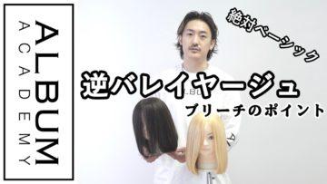 【ALBUMパーフェクトガイド】逆バレイヤージュ〜オンカラーテクニック〜(桑原)