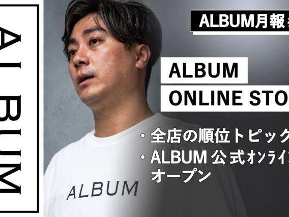 【ALBUM月報】2020年8月度編(東)