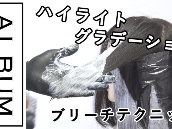 【ALBUMパーフェクトガイド】ハイライトグラデーション〜ブリーチテクニック〜(桑原)