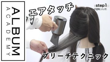 【ALBUMパーフェクトガイド】エアタッチ〜ブリーチテクニック〜(桑原)