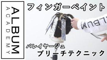 【ALBUMパーフェクトガイド】フィンガーペイント〜ブリーチテクニック〜(桑原)
