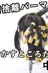 【ALBUMパーフェクトガイド】動かすところだけ中間巻き(NATSUMI)