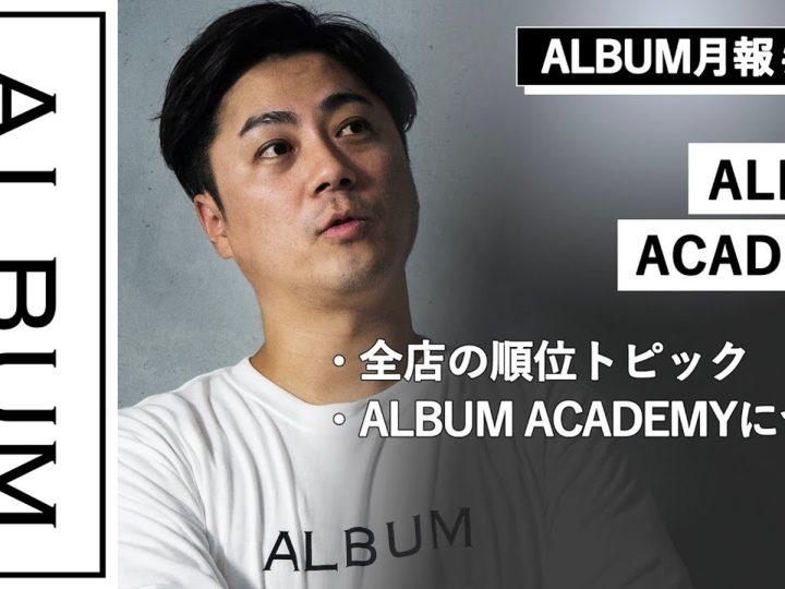 【ALBUM月報】2020年9月度編#4(東)