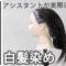 【基礎】カラー_白髪染め(2021)