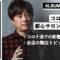 【ALBUM月報】2020年10月度編#5(東)