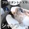 【基礎】シャンプー(2021)
