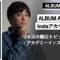 【ALBUM月報】2021年03月度編#10(東)