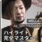 【WELLAコラボ3/3】エアタッチ x コントラストハイライト(前村)