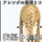 【基礎】アレンジ_表編み【編み込み】(2021)